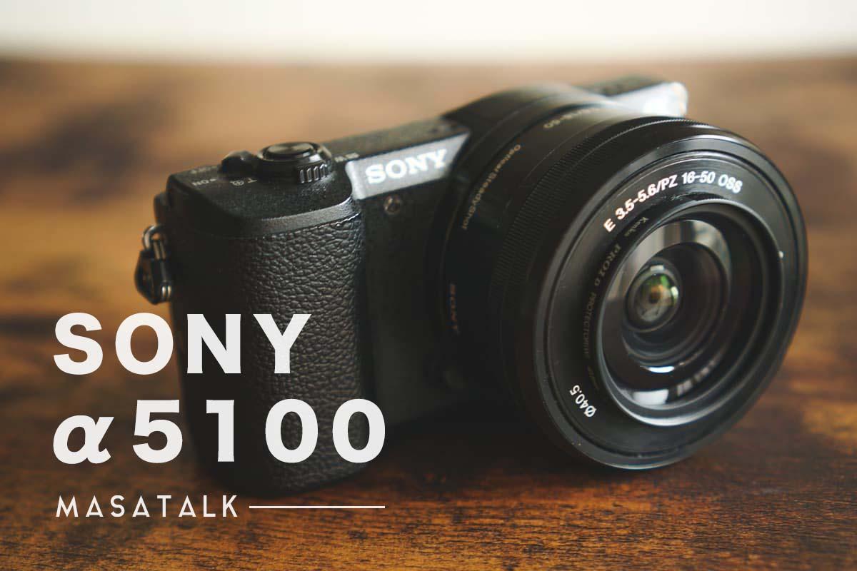 SONYミラーレスカメラ「α5100」レビュー!カメラ初心者に