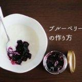 誰でも簡単!冷凍ブルーベリーを使った自家製ジャムレシピ:ヨーグルトやパン、ケーキに!