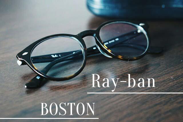 目元に華を持たせる「Ray-Ban」BOSTONフレーム丸眼鏡