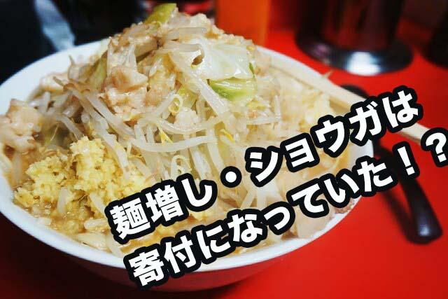 ラーメン二郎[仙台店]の麺増し、生姜トッピングは募金の為の寄付になっていた話