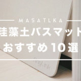 珪藻土バスマットおすすめ10選【日本製からおしゃれデザインまで紹介】