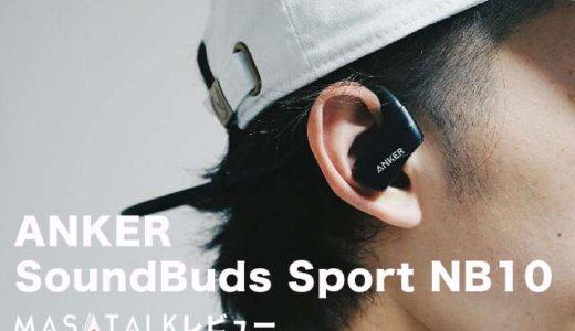 走っても外れない!ランニングに最適なBluetoothイヤホン「Anker SoundBuds Sport NB10」