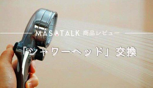 節水にも効果あり!シャワーヘッドを交換するだけで高性能にパワーアップ