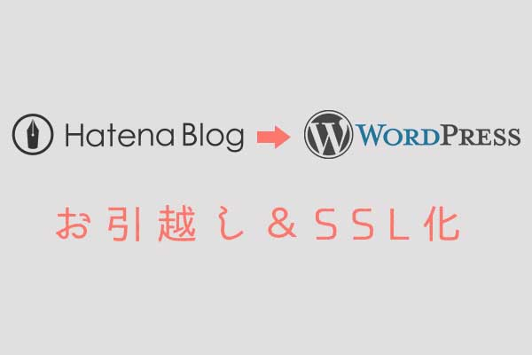 はてなブログからワードプレスに移行&SSL化しました!参考になったブログと注意点