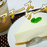 味は本格!簡単に作れる濃厚 レアチーズケーキ レシピ!