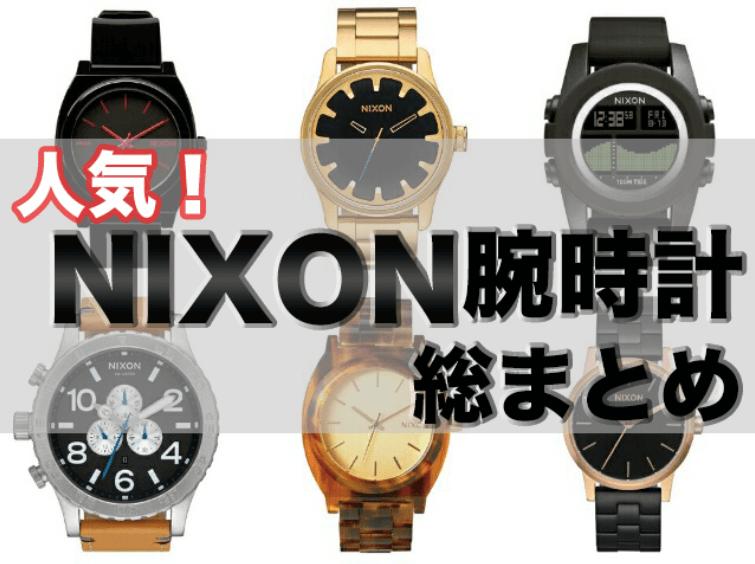 NIXON[ニクソン]人気の腕時計おすすめ総まとめ!