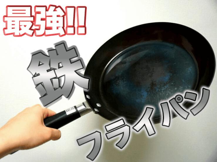 フライパンは『鉄』意外あり得ない!鉄がおすすめな理由!