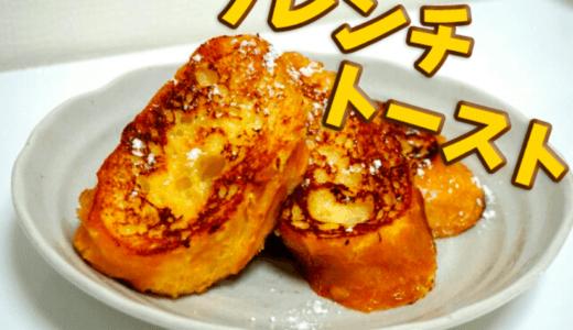 幸せのフレンチトースト!レシピ公開!