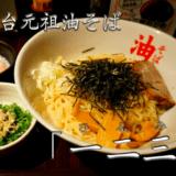 仙台初の油そば店「一ニ三(ひふみ)」はあっさりで美味。ネット販売もあり!
