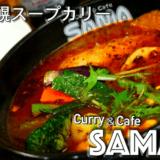 札幌スープカリーSAMA(サマ)は病み付きの旨さ![宅配・レトルトあり]
