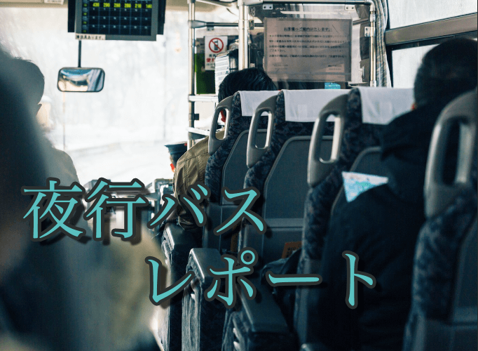 初めての夜行バス!予約から乗り方、車内の雰囲気をレポート