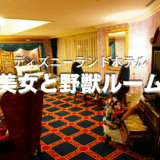 ディズニーランドホテル「美女と野獣ルーム」で夢の時間を過ごしてきた!部屋の中をご紹介しよう!
