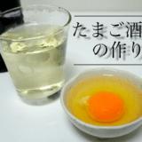 風邪もふっ飛ぶ「たまご酒」の作り方!身体の芯までポカポカ暖まる。