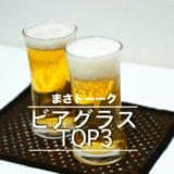 ビアグラスが7つも集まったのでおすすめTOP3を発表する!