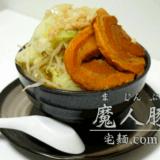 【宅麺レビュー】二郎系ラーメン「魔人豚」を注文してみた!