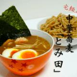 大人気「中華蕎麦 とみ田」のつけ麺を家で堪能する!【宅麺】