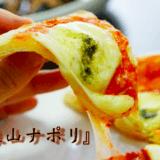 職人の手作り冷凍ピザ「森山ナポリ」がモッチモチで美味い!宅飲みやパーティーにも活躍!