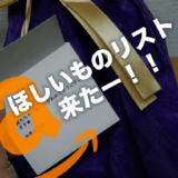 感動。Amazonほしいものリストからプレゼントが届いたぞー!!