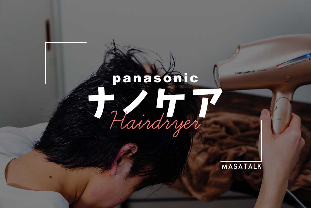 """パナソニック """"髪にやさしい"""" ドライヤー「ナノケア」購入レビュー。効果やいかに!"""