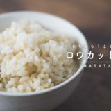 玄米の栄養・効果はそのまま「ロウカット玄米」がもちもちで美味しい!白米と混ぜても炊けます。