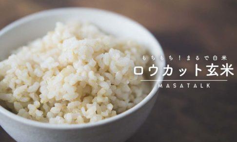 金芽ロウカット玄米