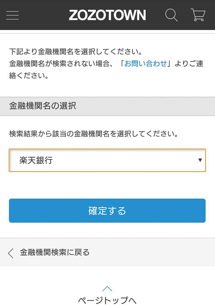 必要情報を登録