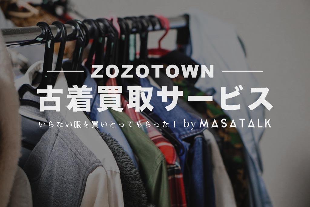 zozotown買取サービス