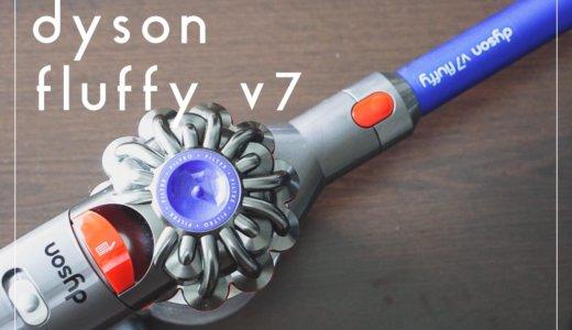ダイソンv7 fluffy購入レビュー!他に検討したコードレス掃除機も合わせて紹介