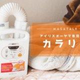 冷たい布団がポカポカに!アイリスオーヤマの布団乾燥機「カラリエ」冬でもぐっすり寝れる