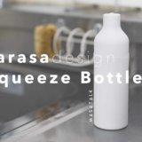 シンプルで可愛らしい食器洗剤容器。 サラサデザイン「スクィーズボトル」に詰め替えました!