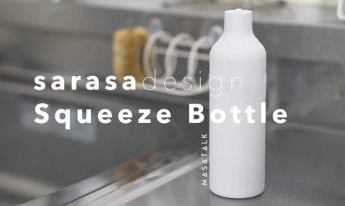 sarasadesign-squeezebottle