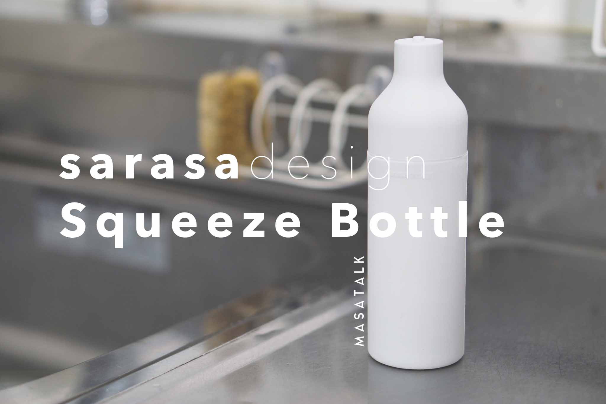 sarasadesign-squeezebottle