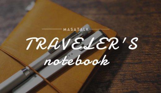 長く寄り添える手帳「トラベラーズノート」を購入しました!