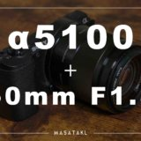 SONY単焦点レンズ「SEL50 F18」をα5100でレビュー!シンデレラレンズと呼ばれる低価格レンズの実力。