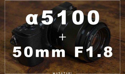 α5100にボケ感を。SONY単焦点レンズで1番安い「50mm F1.8」レビュー!