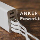 並大抵では断線しない。頑丈なスマホUSBケーブル「Anker PowerLine+」
