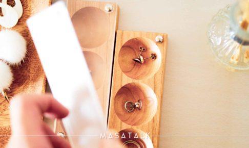 木の温もりが心地よい「Hacoa」ジュエリーボックスにアクセサリーを収納