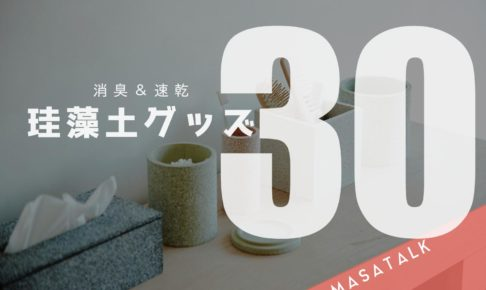 珪藻土グッズ30
