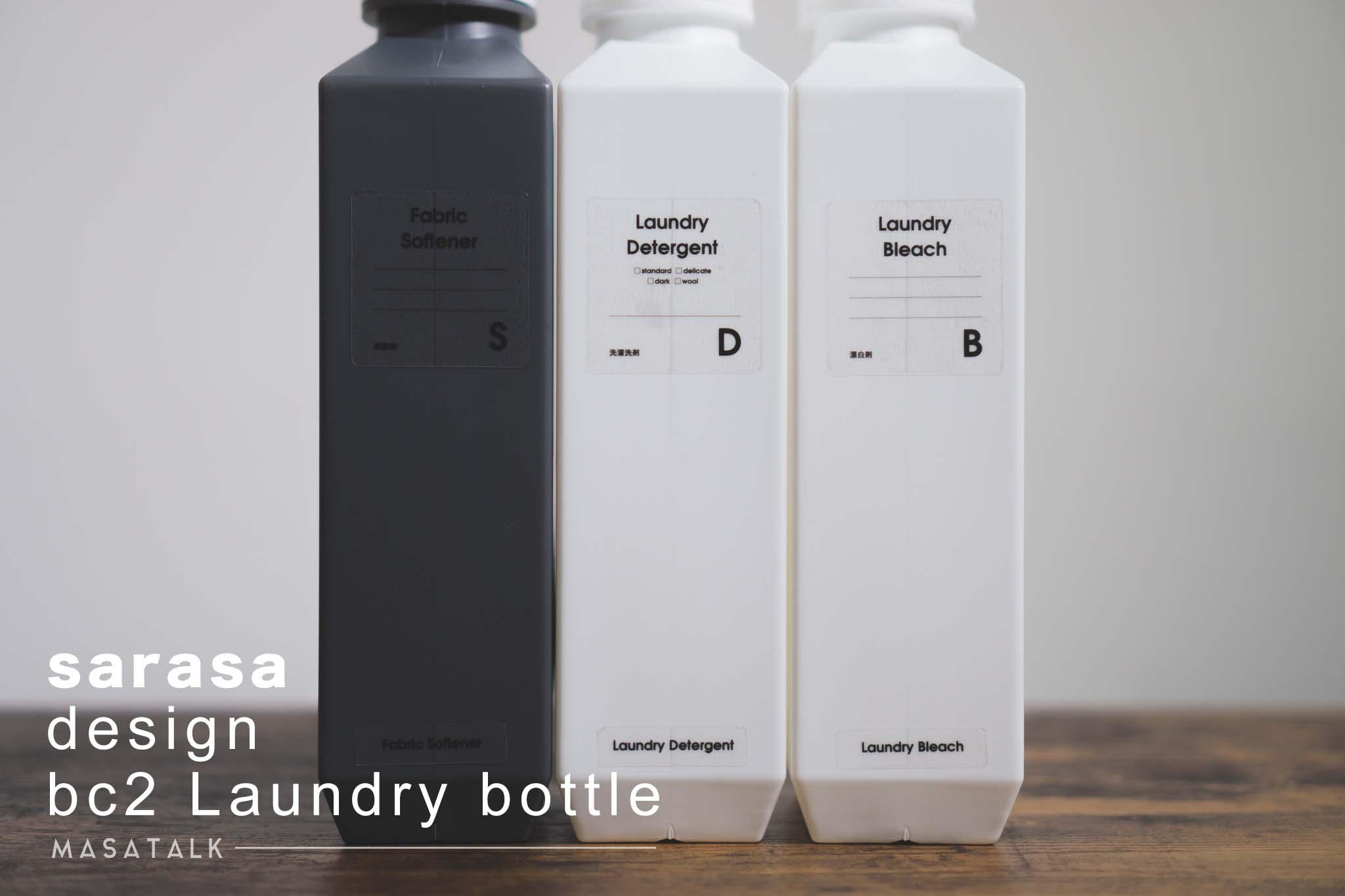 シンプルなモノトーン容器!洗濯洗剤ボトルを「b2cランドリーボトル」に詰め替えました
