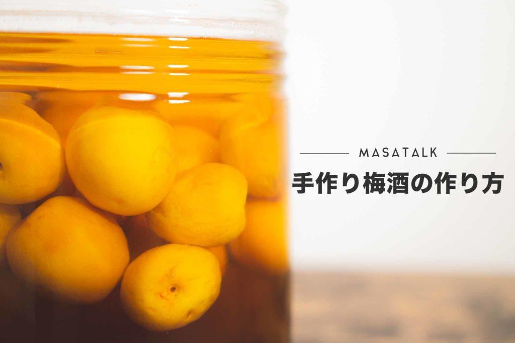 初めてでも簡単!手作り梅酒の作り方【梅・お酒・甘味料・容器など詳しく解説】