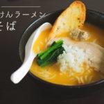 クリーミーで濃厚な鶏白湯スープ!はりけんラーメン「鶏そば」【宅麺】