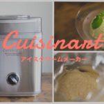 滑らかアイスが簡単に作れる!クイジナート「アイスクリームメーカー」