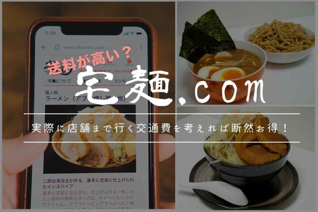 「宅麺」の送料が高い?実際に店舗まで行く交通費を考えれば断然お得!
