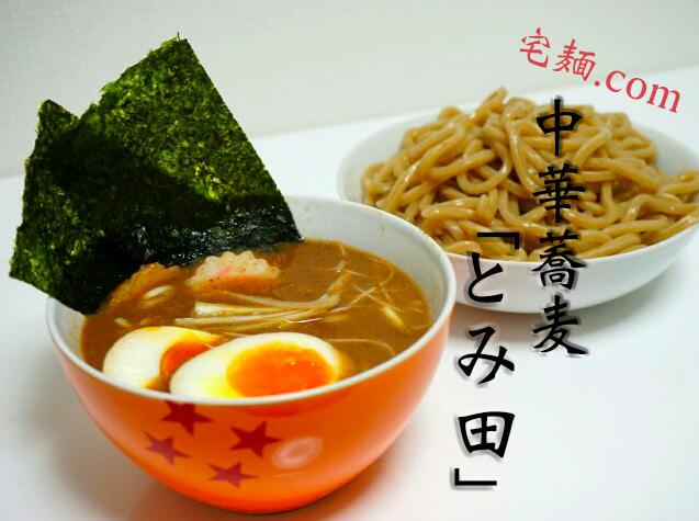 つけ麺「とみ田」