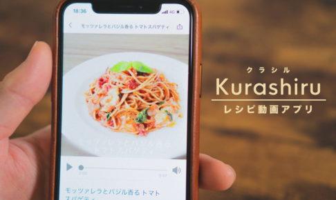 無料で使えるの?料理レシピ動画アプリ「クラシル」を詳しく解説!