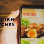 無料なの?料理レシピ動画アプリ「デリッシュキッチン」を詳しく解説!