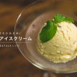甘さひかめ!バニラアイスクリームの作り方【アイスクリームメーカー】