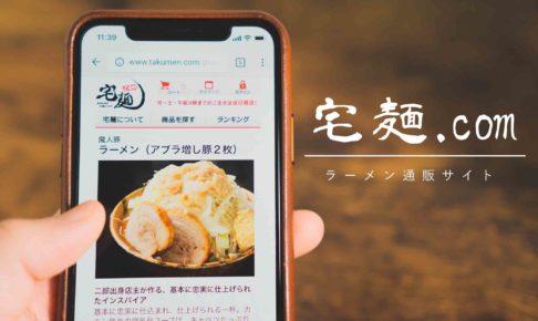 ラーメンの通販サイト「宅麺」徹底解説 & 実際に使ってみた感想!