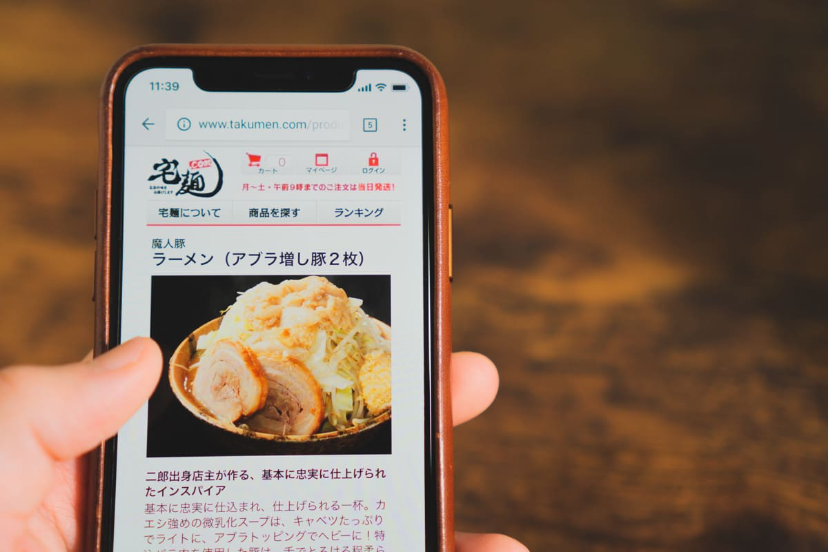 「宅麺.com」とは?