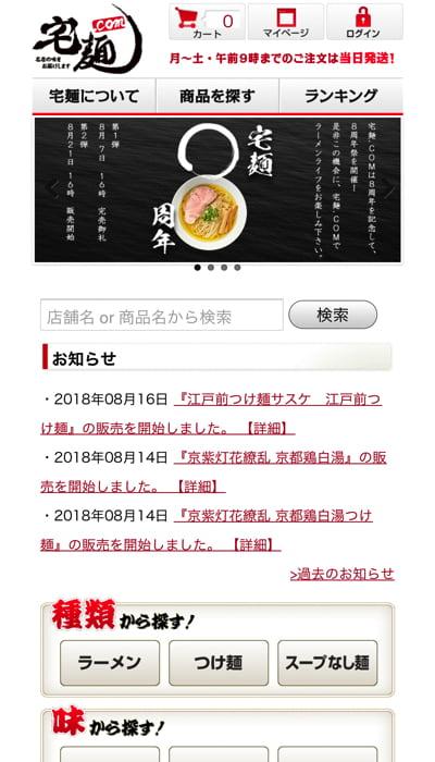 宅麺.comにアクセス!